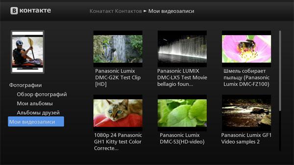 Приложение Вконтакте для Viera Connect