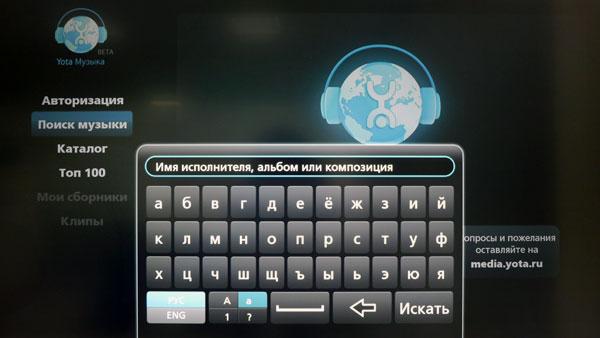 Приложение Yota Музыка для Viera Connect