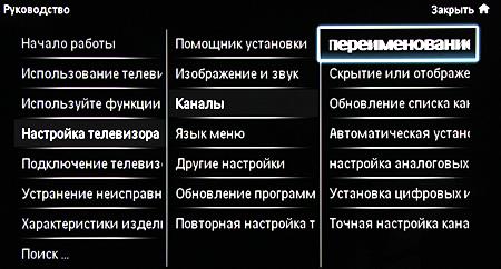 ЖК-телевизор Philips 40PFL6606H/12, меню