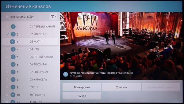 QLED-телевизор Samsung QE65Q9FAMUXRU, Интерфейс