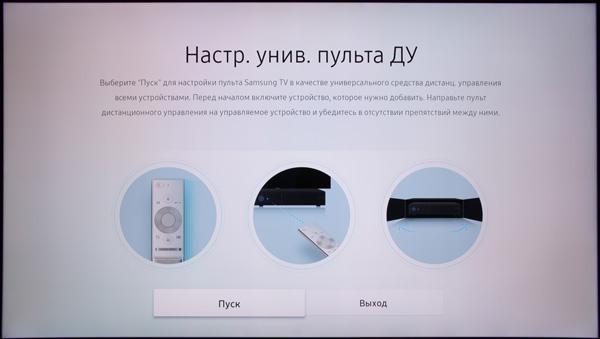 QLED-телевизор Samsung QE65Q9FAMUXRU. Интерфейс