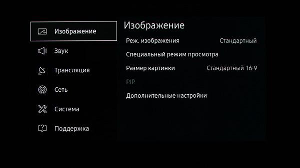 Как сделать изображение на весь экран телевизора hdmi