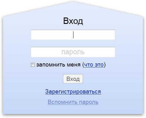 Яндекс, регистрация