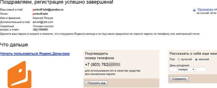 Яндрекс, регистрация завершена