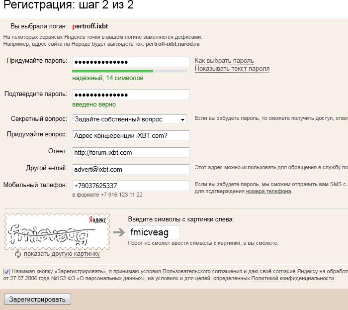 Яндекс, регистрация, Шаг 2