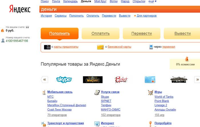 Яндекс.Деньги, пополнить