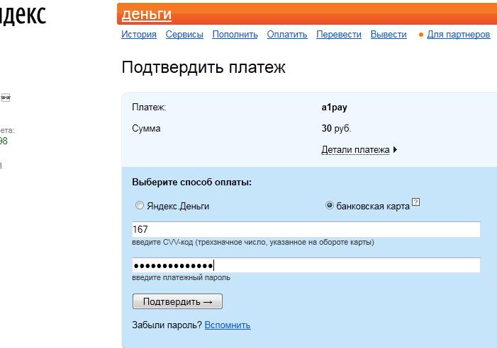 Яндекс.Деньги, подтвердить платёж