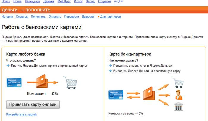 Яндрекс.Деньги, привязать банковскую карту