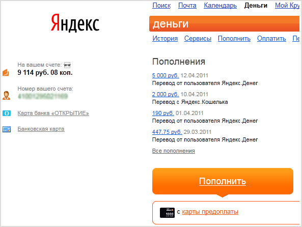 Яндекс.Деньги, привязанные карты