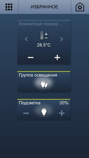 Управление системой ABB free@home в iOS