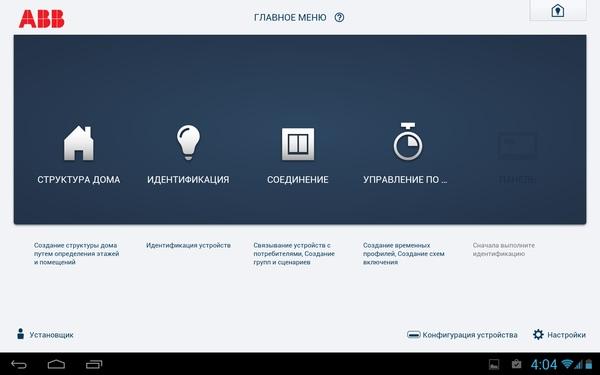 Управление системой ABB free@home в Android