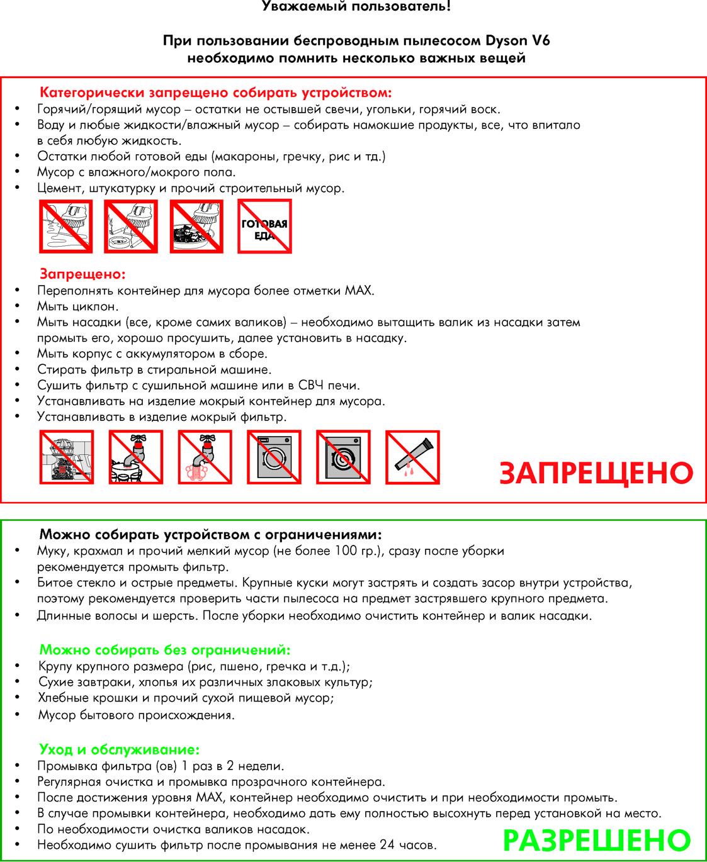 dyson v6 instruction manual