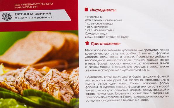 Рецепт ветчины в ветчиннице белобока с фото