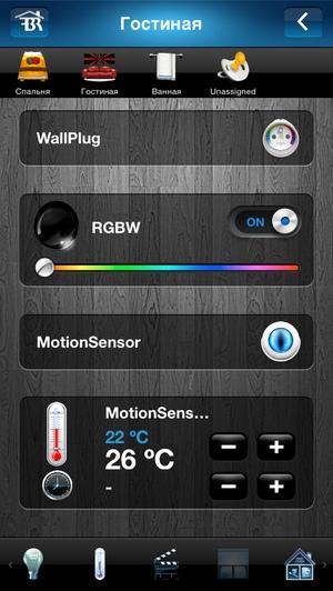 Интерфейс управления Fibaro Home Center Lite в смартфоне с iOS