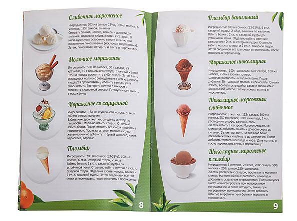 Как сделать мороженое пломбир дома рецепт для детей - Danetti.Ru