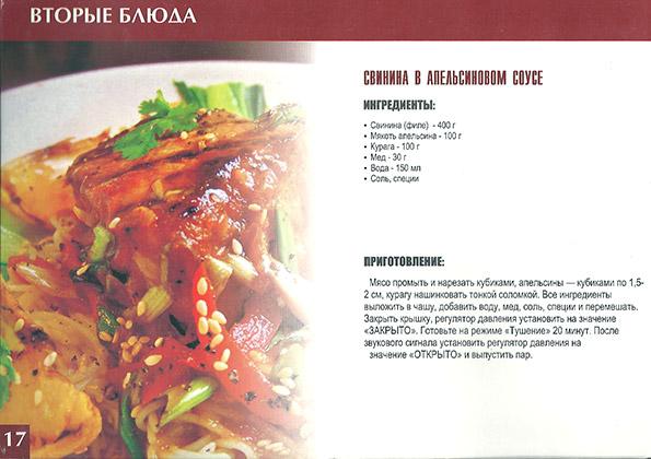 Вторые блюда в мультиварке марта рецепты с фото