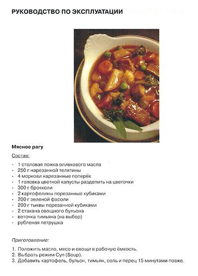 Рецепты для мультиварки мсм-1017