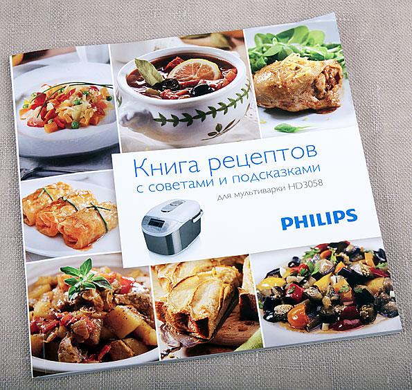 Скачать книгу рецептов для мультиварки philips скачать