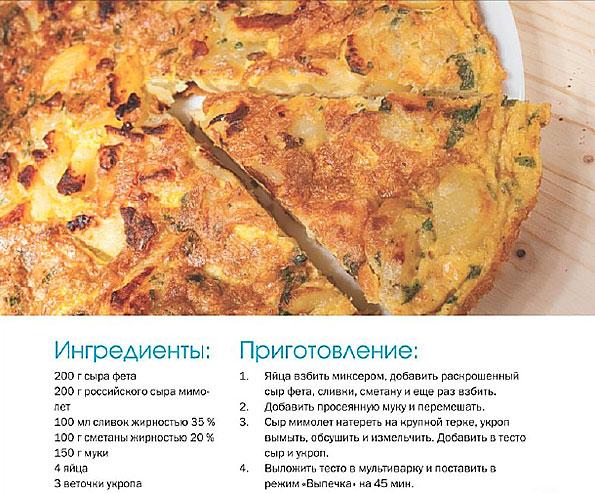 сыр в мультиварке поларис рецепты с фото