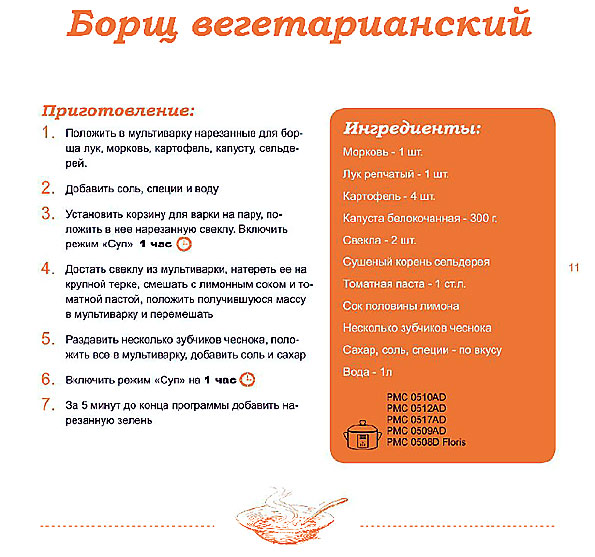Рецепты для мультиварки поларис 0517 борщ