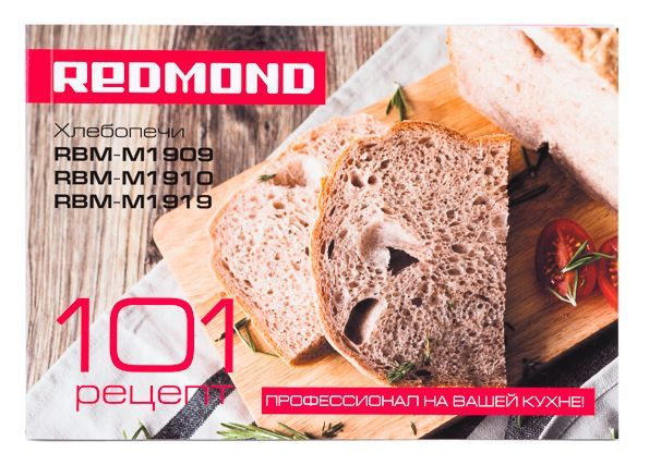 Рецепты для хлебопечки редмонд