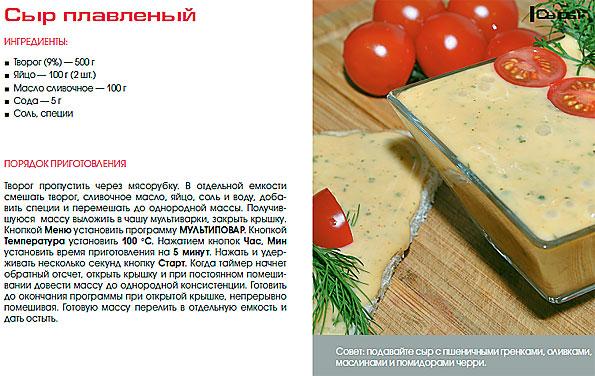 Сыр в мультиварке редмонд рецепт