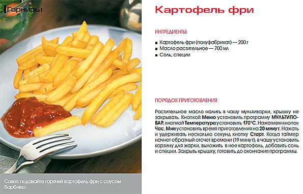 Рецепты фри