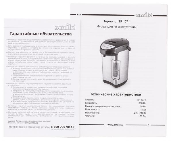 Страница 11/12] инструкция по эксплуатации: термопот фея тп-405.