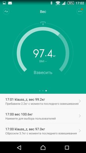Приложение Xiaomi Mi Smart Scale