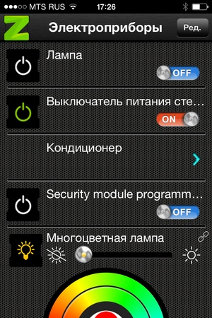 Программное обеспечение Zipato на iOS