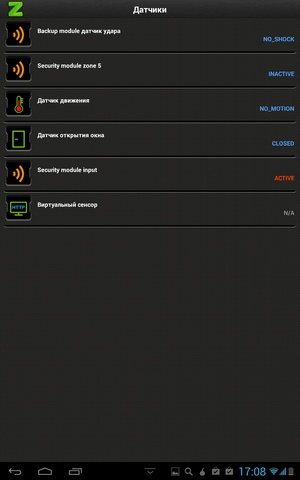 Программное обеспечение Zipato на Android