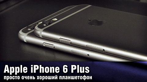 Apple iPhone 6 Plus - ������ ����������� �� Apple