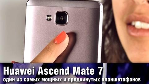 Huawei Ascend Mate 7 - ���� �� ������ �������������