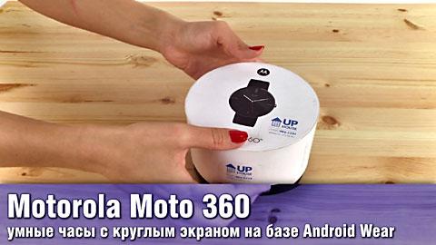 Motorola Moto 360 - �������� ����� ����