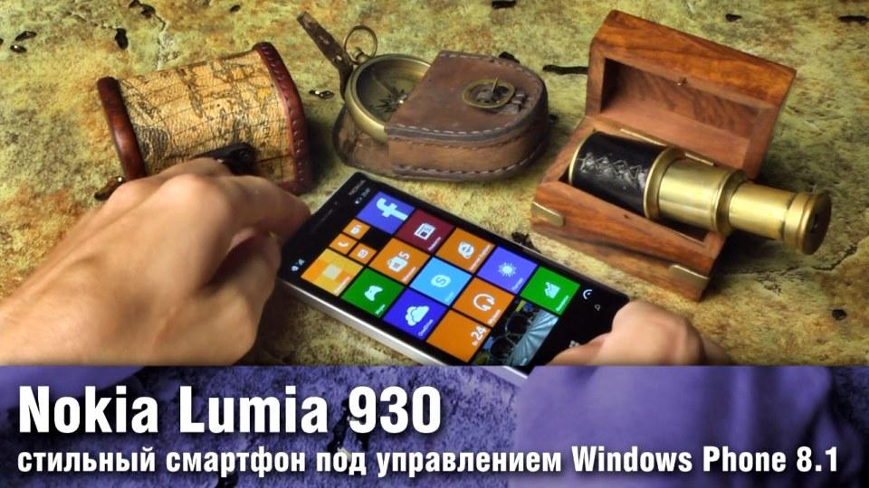 Nokia Lumia 930 - ����������� �������� � ������������� �������� � �������� �������