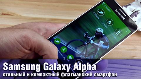 Samsung Galaxy Alpha - �������� �������