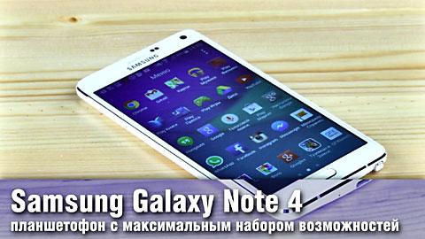 Samsung Galaxy Note 4 - ���� �� ������ �������������