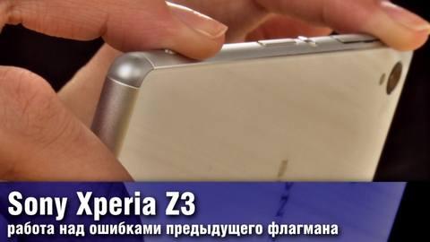 Sony Xperia Z3 - ����� ����������� ��������