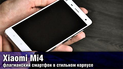 ���������� ��������� Xiaomi Mi4