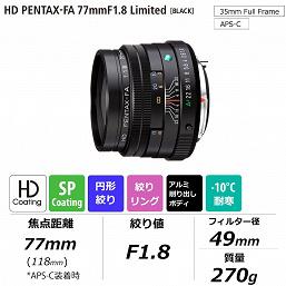 Стали известны цены на объективы HD Pentax-FA Limited и камеру K-1 Mark II J Limited 01