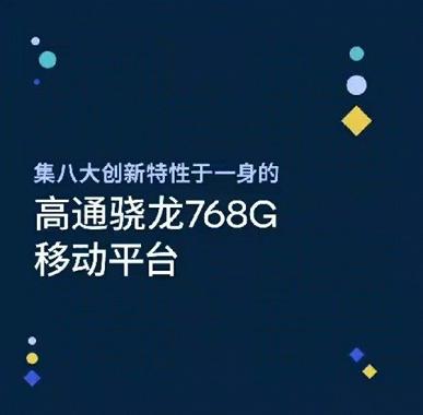 Qualcomm анонсировала платформу Snapdragon 768G, первая модель на ее базе – Redmi K30 5G Extreme Edition