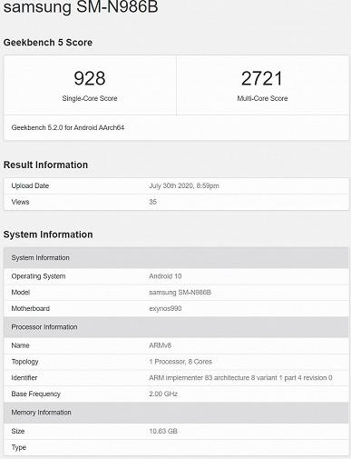 Подтверждено: в Galaxy Note20 используется и Snapdragon 865, и Exynos 990