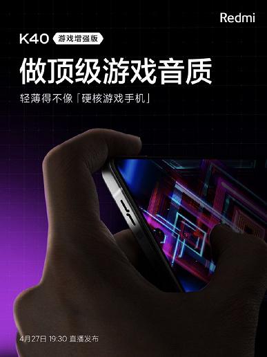 Redmi K40 Gaming Edition обеспечит игровой звук высочайшего качества. Тут разработчикам помогла JBL
