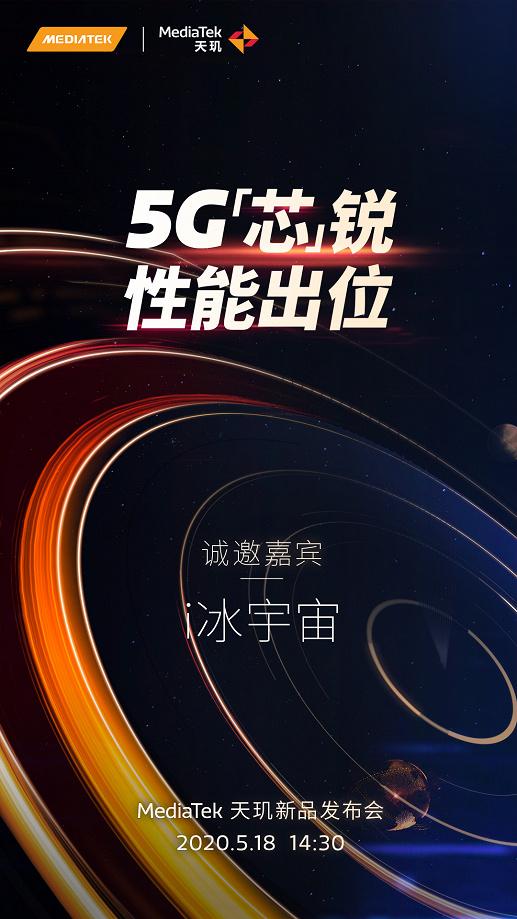 Эта платформа может стать основой Redmi Note 10 Pro. MediaTek Dimensity 800+ представят уже 18 мая