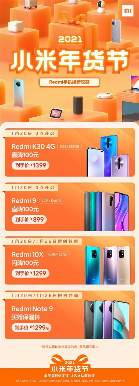 Xiaomi снижает цены на бестселлеры Redmi K30, Redmi 9, Redmi 10X и Redmi Note 9 в Китае