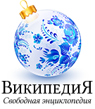 Wikipedia-logo-v4-ru-xmas_135px.png
