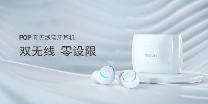 Беспроводные наушники Meizu Pop оценены в $80