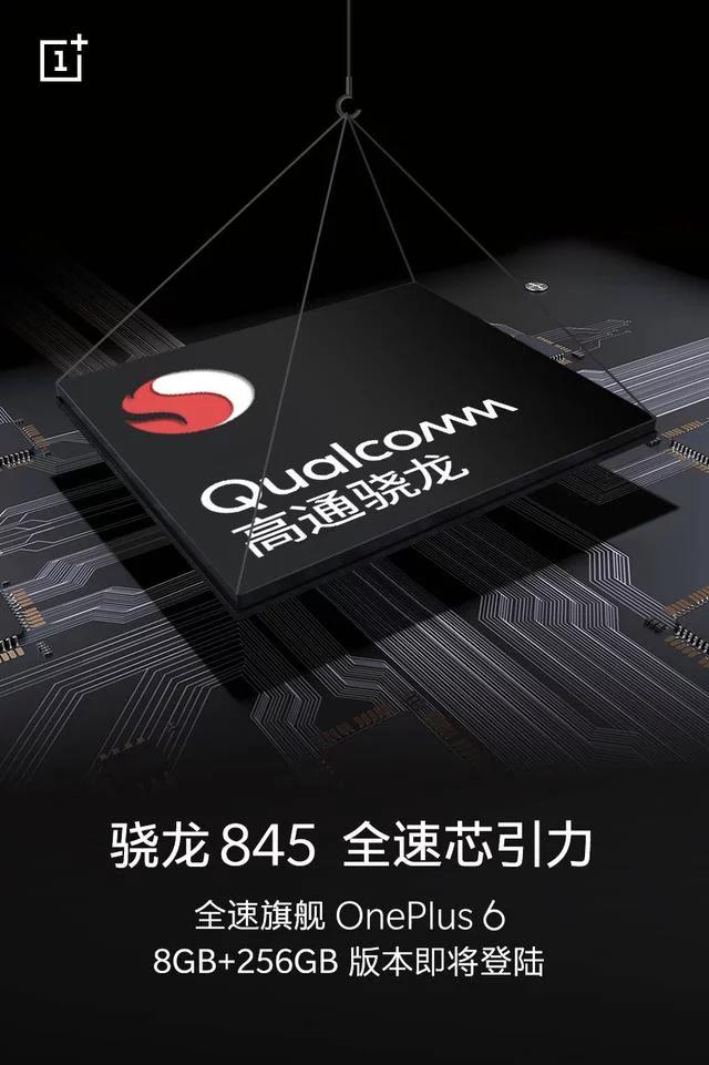 OnePlus подтвердила наличие Snapdragon 845, 8 ГБ ОЗУ и 256 ГБ флэш-памяти в OnePlus 6