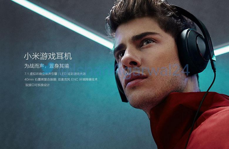 Игровая гарнитура Xiaomi оценена в $55