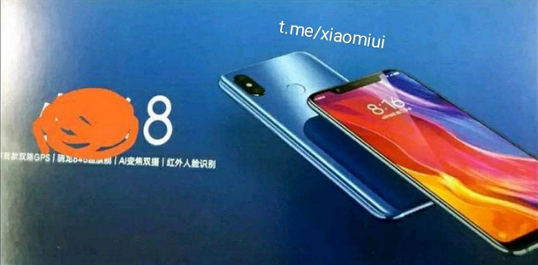 Xiaomi-Mi-8-Leaked-Poster_large.png